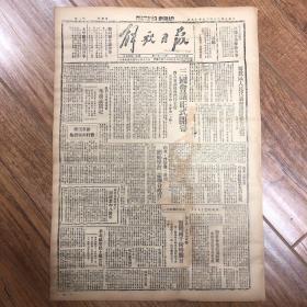 1945年7月18日【解放日报】李璜访问记,学习论联合政府