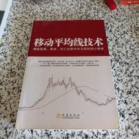 移动平均线技术:揭示期货、股票、外汇市场中形与势的核心秘密