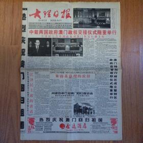 大理日报1999年12月20日 澳门回归纪念报纸