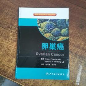 癌症早期诊断与治疗系列:卵巢癌