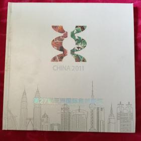 第27届亚洲国际集邮展览(专题纪念邮册45张邮票 全)