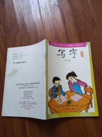 全日制六年制(五年制)小學課本:寫字  第九冊   21號柜