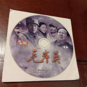 毛岸英1:大型历史革命题材电视剧 DVD光盘共1张(无书   仅光盘1张)
