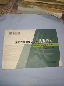 分布式电源接入系统典型设计:送出线路分册