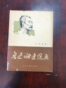 魯迅論連環畫 1956年1版1印4000冊
