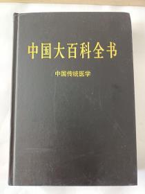 新版·中国大百科全书(74卷)--中国传统医学