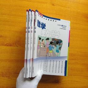 九年义务教育课本 数学 三年级(第一、二学期)+四年级(第一、二学期)【都含练习部分】【馆藏】
