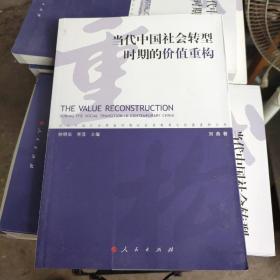 当代中国社会转型时期的价值重构