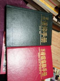 当代婚姻协谈手册:当代信印手册:2册合售