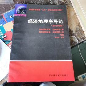 经济地理学导论(修订四版)