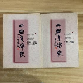 中國美學史:魏晉南北朝