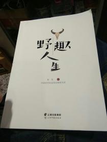 【一版一印】野趣人生  杨岚  著  云南科技出版社9787558723278