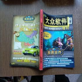 大众软件 2006年增刊(权威《魔兽世界》高级典藏图文指导全书) 实物拍图 现货 无赠品
