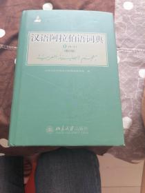 汉语阿拉伯语词典  上册(修订版)