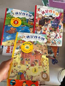 情景洞洞认知书:就是找不到:七彩生活、四季节日、奇妙旅行(三册)