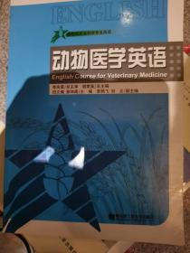 新世纪农业科学专业英语:动物医学英语