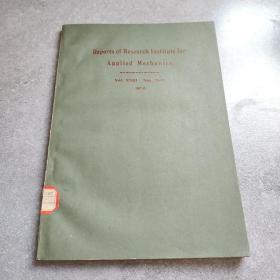 应用力学研究所报告1976年 第23卷第75~77期*