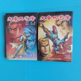 漫画 大唐双龙传37.38两本合售