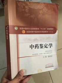 中药鉴定学 新世纪第四版