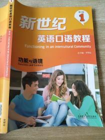 新世纪英语口语教程(1):功能与语境(修订版)李华东 9787513537094