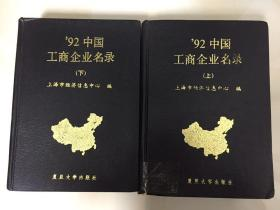 92中国工商企业名录(上下)