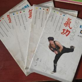 《气功》1991年2.3.9.11册 私册合售 浙江中医杂志社 私藏 书品如图