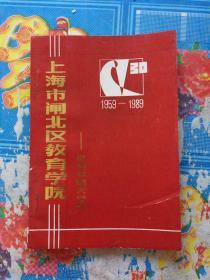 上海市闸北区教育学院 卅周年院庆专刊