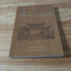 郏县历史人文选粹(郏县政协文史资料第十一辑)