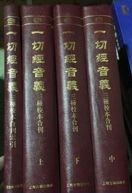 一切经音义三种校本合刊+附索引 四册合售