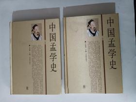 中国孟学史(上下册)  精装