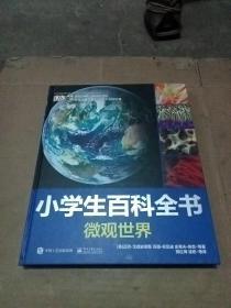 DK小学生百科全书 微观世界(精装版)(全彩)