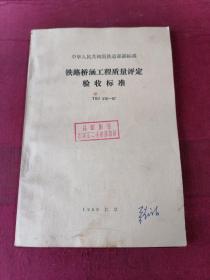 中华人民共和国铁道部部标准 :铁路桥涵工程质量评定验收标准