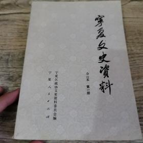 宁夏文史资料 合订本 第一册