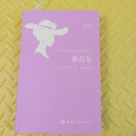 茶花女(法汉对照全译本)