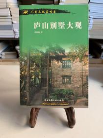 庐山别墅大观/人类文化交响乐(首版一印)