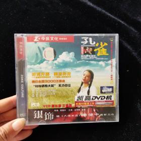 VCD光盘:孔雀【盒装  3碟】