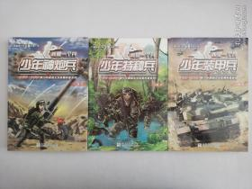我是一个兵:少年装甲兵,少年特种兵 ,少年神炮兵(三册合售)