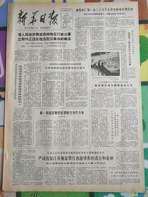新华日报1980年12月30日