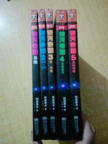 银河帝国:(1-5册)