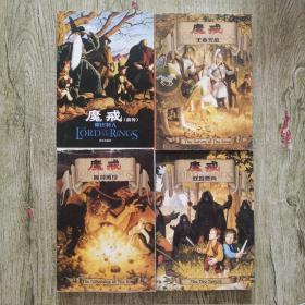 魔戒三部曲1-3(全三册)魔戒再现 双塔奇兵 王者无敌 +魔戒前传:霍比特人(4本合售)