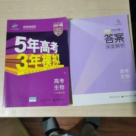 5年高考3年模拟 2021高考生物(B版 江苏专用)