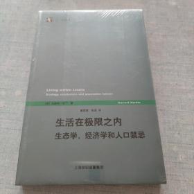 生活在极限之内:生态学、经济学和人口禁忌(未拆封) [A16K----74]