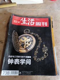 三联生活周刊2013年第23期