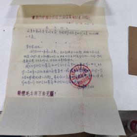 重庆市革命委员会劳动局革命领导小组 两张 货号1176