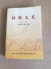 张掖文史 第三辑 张掖民歌专辑