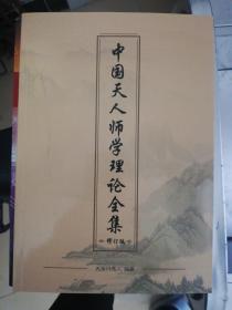 中国天人师学理论全集(修订版)