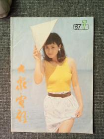 大众电影 1987 7  封面:张小磊 !   封底:王祖贤!一代人的回忆,值得珍藏!
