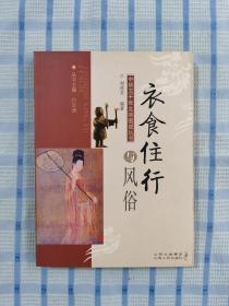 中华五千年文明图说丛书:衣食住行与风俗