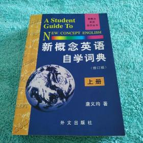 新概念英语自学词典(上)