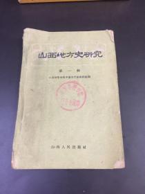 《 山西地方史研究》 (第一辑) (1960年10月)